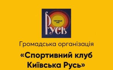 Дитячо-молодіжний фізкультурно-спортивний оздоровчий Клуб «Київська Русь»