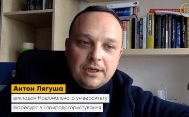 Інтерв'ю з Антоном Лягушею, викладачем НУ біоресурсів та природокористування