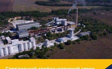 Слов'янський крейдо-вапняний завод