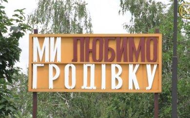 Гродівська селищна ОТГ з'явилася на мапі Донеччини