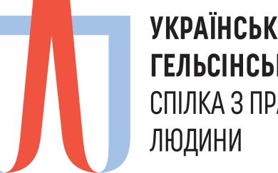 АКМЦ-online: Прес-конференція: Звіт про роботу приймальні УГСПЛ в м.Краматорськ за 2020 рік