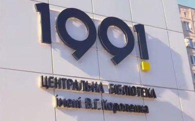 Центр розвитку стартапів на Сході України – 1991 Маріуполь