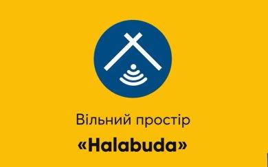 Халабуда – це місце для освітніх та культурних проектів