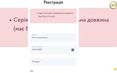 Бюджет участі в Костянтинівці: виграє найтерплячий?