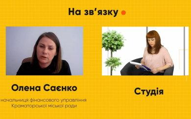 Як змінився кошторис Краматорська через карантин