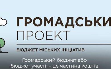 Громадське партнерство «За прозорі місцеві бюджети!»
