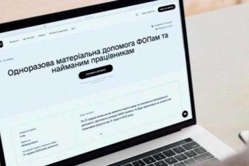 Наймані працівники та ФОПи Донеччини можуть подати заяву на отримання одноразової допомоги до 31 грудня