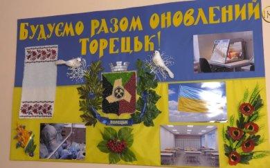 У Торецьку на громадські ініціативи витратять 600 тисяч гривень