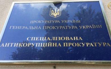Спеціалізована антикорупційна прокуратура як незалежна ланка системи прокуратури України