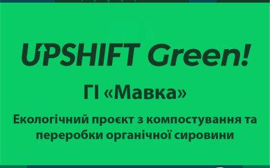 """АКМЦ-online: Презентація екологічного проекту громадської ініціативи """"МАВКА"""""""