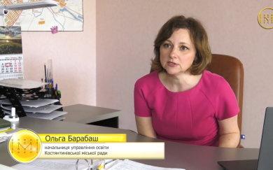 Дистанційна освіта у Костянтинівці