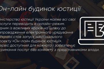 Онлайн Будинок Юстиції – сервіс, що працює цілодобово, без контакту з чиновниками