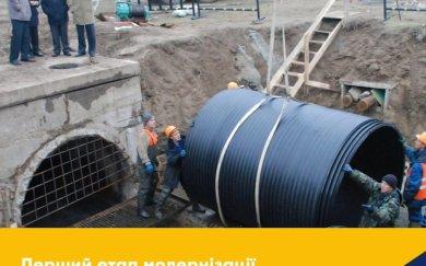 Модернізація системи водопостачання у Маріуполі стартувала