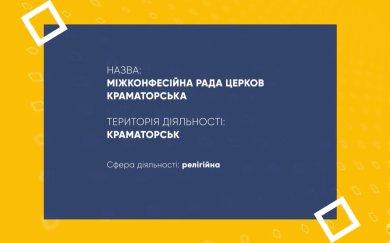 Міжконфесійна рада церков Краматорська