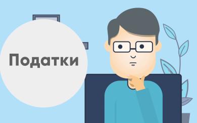Як укласти з податковою договір про електронний документообіг