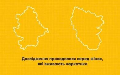 Дослідження серед жінок з Донеччини та Луганщини, що вживають наркотичні речовини