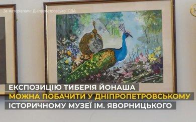Події, що відбулися на Дніпропетровщині за тиждень