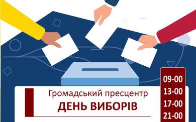 Громадський пресцентр «День виборів», хід вибрів на Донеччині (ефір №2)