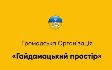 """Громадська організація """"Гайдамацький простір"""""""