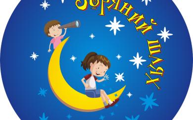 """АКМЦ-online: Відкриття літнього оздоровлення в дитячому таборі """"Зоряний шлях"""""""