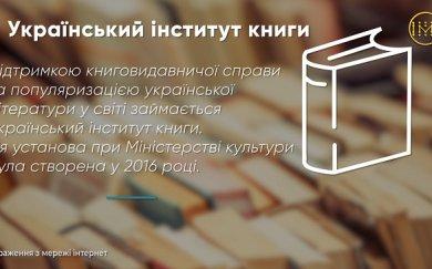 Чим займається Український інститут книги