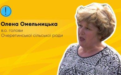 Про плани на водогін у Очеретинській сільській раді