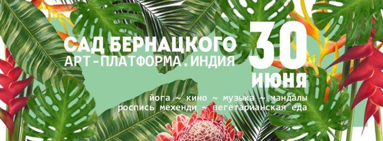 30 червня 2017. Фестиваль розваг АРТ-ПЛАТФОРМА.ИНДИЯ у Краматорську