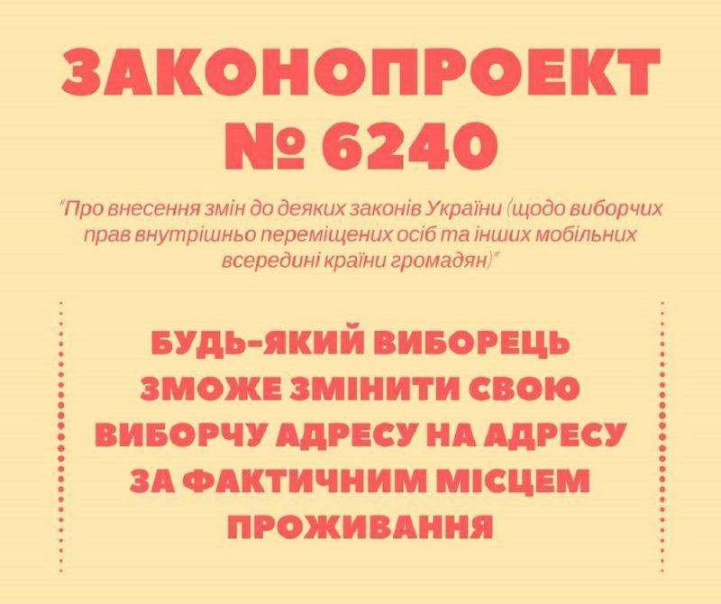 19 липня, 12-00. Законопроект 6240 – шлях до забезпечення виборчих прав переселенців та трудових мігрантів