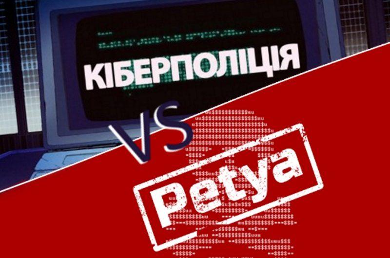 Прикриваючись вірусом Petya.A