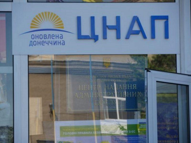 Міжнародна підтримка реформи адміністративних послуг на Донеччині (інфографіка)