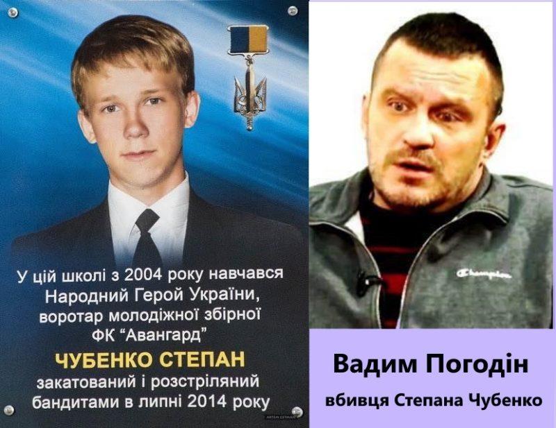 Україна вимагає видати вбивцю Степана Чубенка