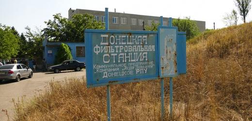 Зона безпеки навколо Донецької фільтрувальної станції