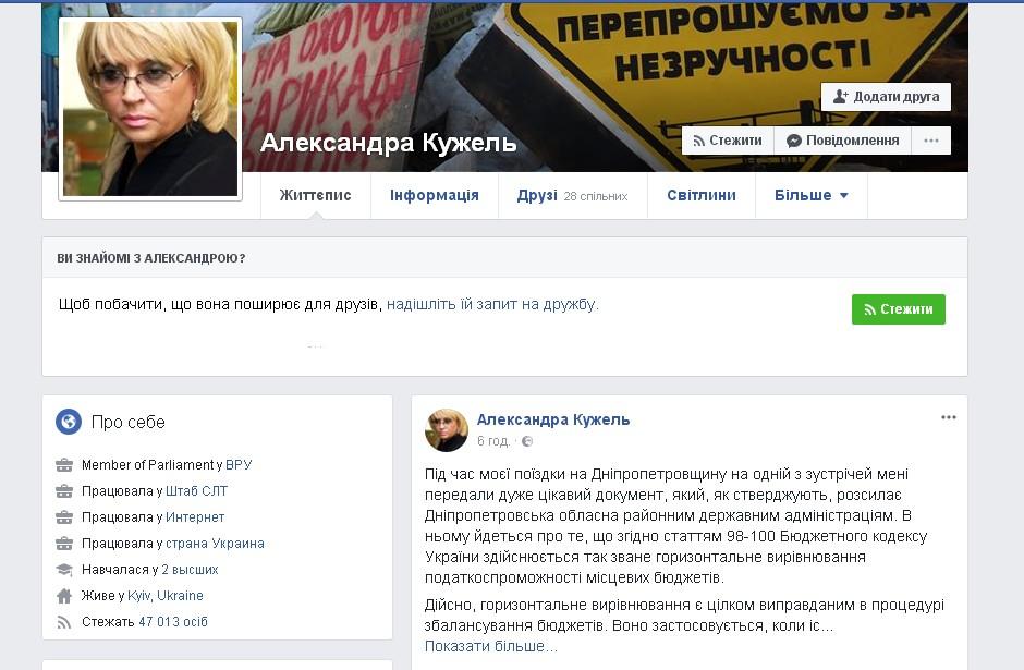 Радник голови ОДА дискутує з депутаткою - Фото №1