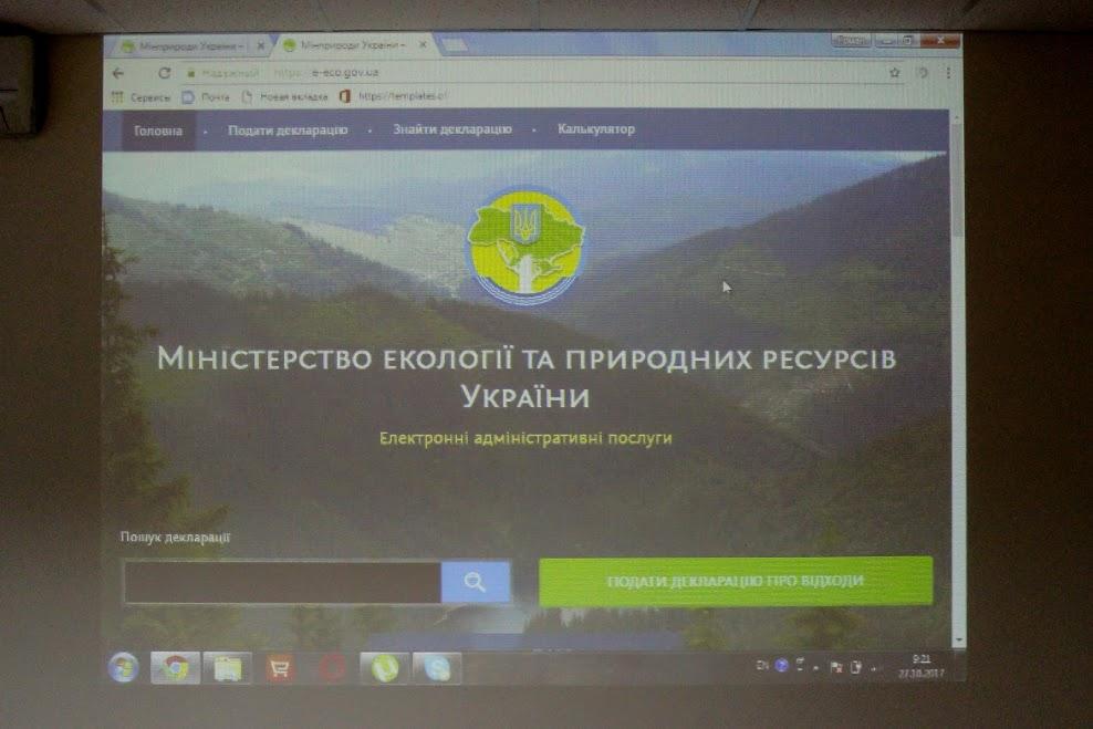 Перший безкоштовний семінар для студентів-екологів