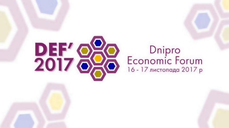 Міжнародний економічний форум-2017