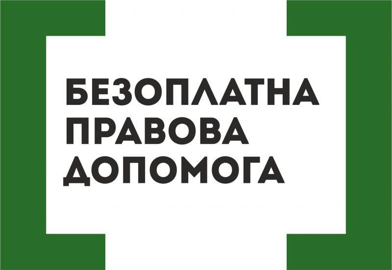АКМЦ-online: Прес-конфренція місцевого центру з надання безоплатної правової допомоги