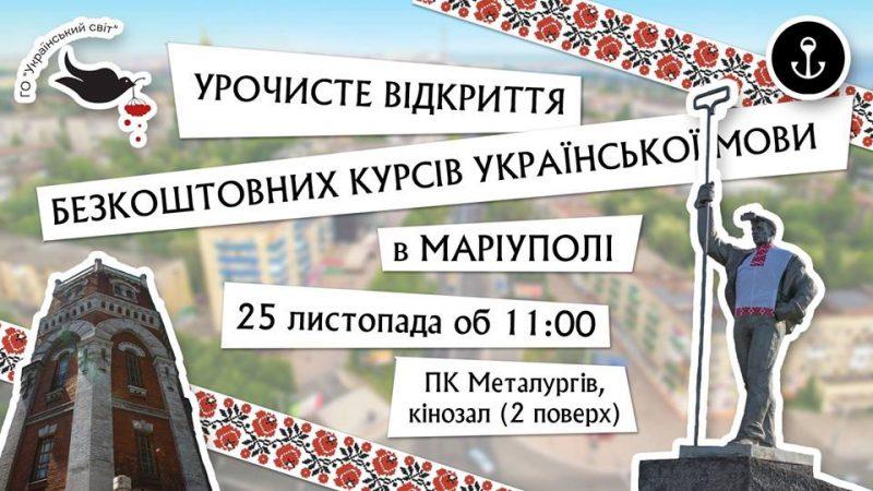Лагідна українізація: на Донеччини проводять безкоштовні курси з вивчення української мови