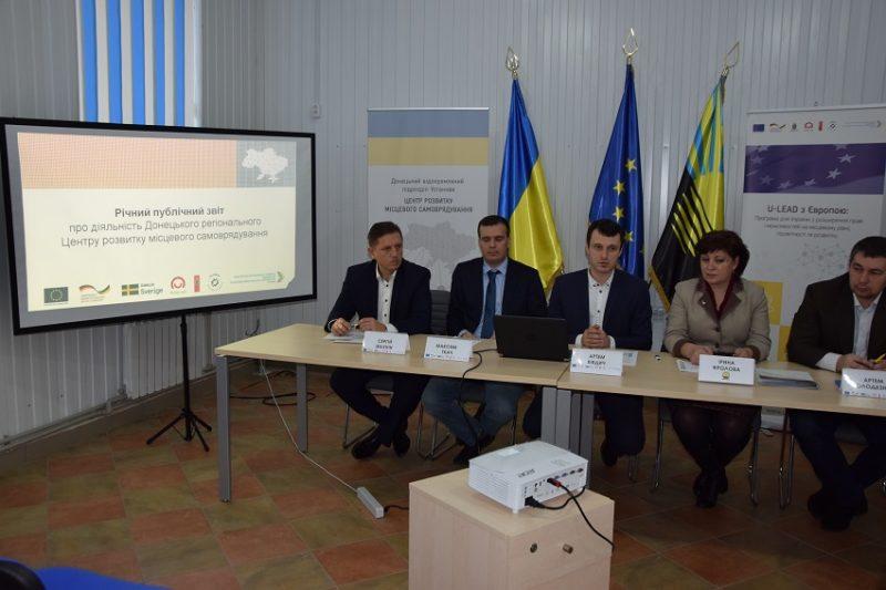 Донецький Центр розвитку місцевого самоврядування сприяє реформі децентралізації в регіоні