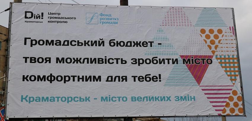 Громадський бюджет – можливість змінювати Краматорськ разом