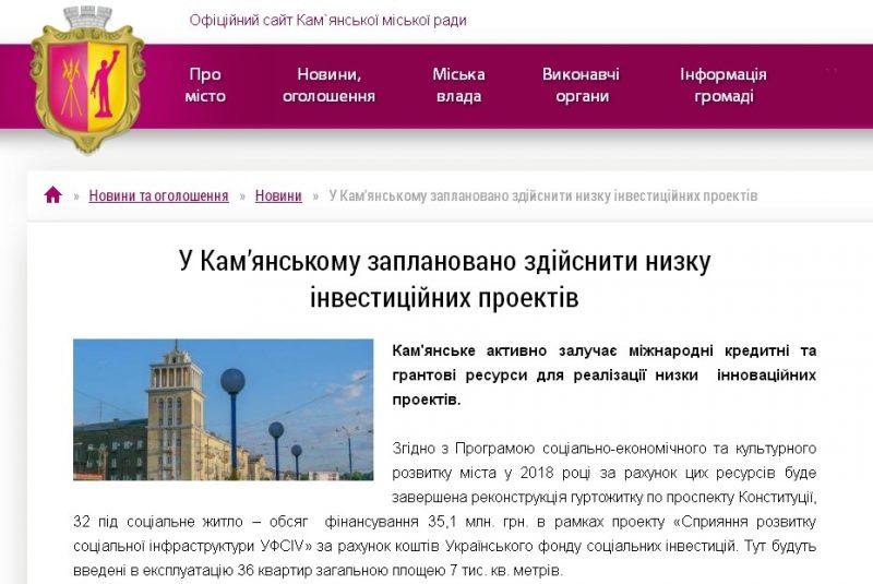 У Кам'янському заплановано кілька інвестиційних проектів