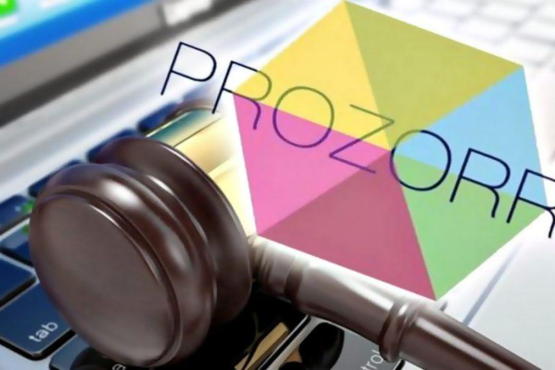 Експерти та фінансисти розкажуть про новинки в Prozorro