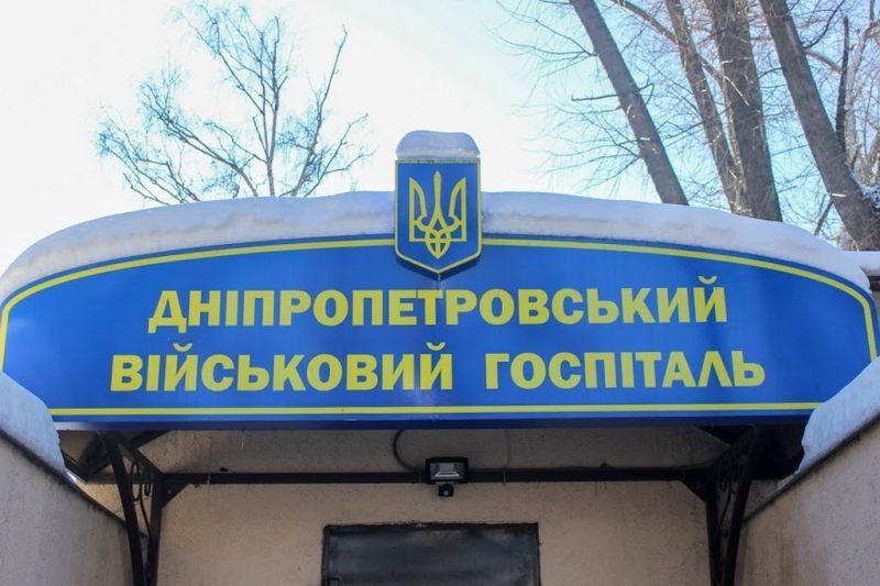 Гуманітарна допомога військовому госпіталю Дніпра