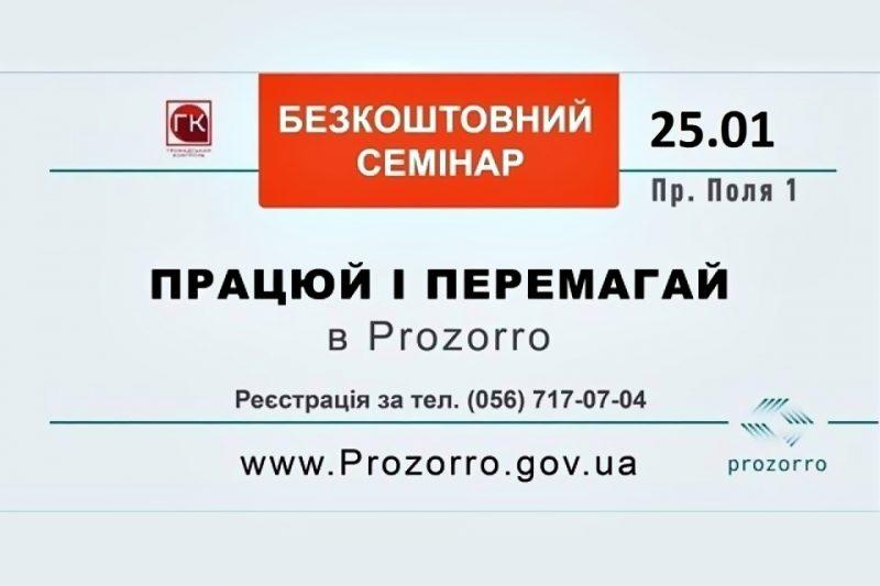 Семінар по ProZorro в Дніпрі