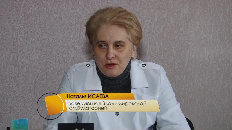 Владимировка – три врача на восемь тысяч населения