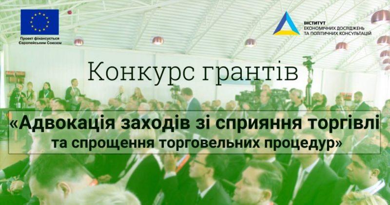 Громадські організації запрошують позмагатися за 125 тисяч