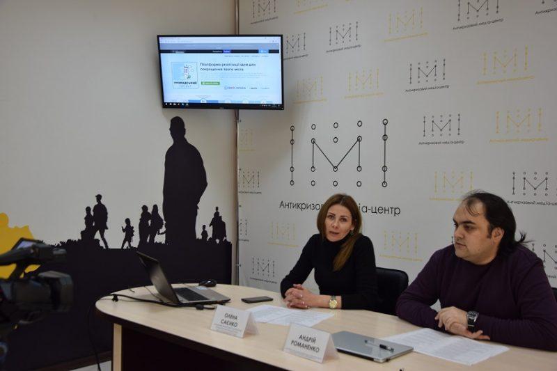 """АКМЦ-online: """"Прес-конференція: Громадський бюджет – голосування починається!"""""""