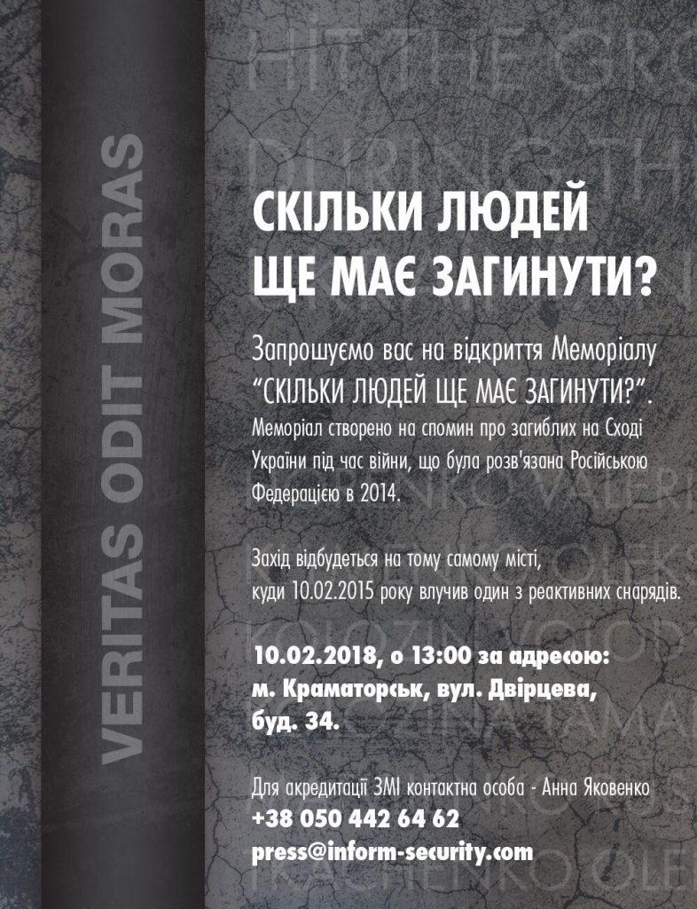 """10 лютого, 13-00. Двірцева, 34. Відкриття меморіалу """"Скільки людей ще має загинути?"""""""