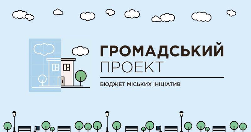 Общественные проекты Краматорска: дожить до голосования