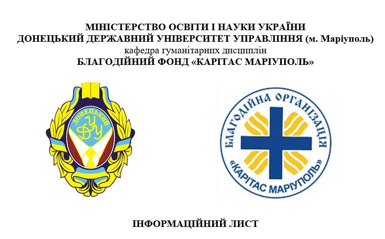 «Психосоціальна підтримка осіб з травмою війни: міжнародний досвід та українські реалії»
