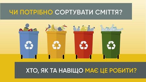 ДО РЕЧІ. Чи потрібно сортувати сміття?